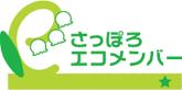 ロゴ さっぽろエコメンバー2.png