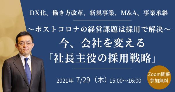 2021.7.29(金)セミナー (2).png