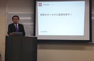 2014-06-20 中小企業家同友会.jpg