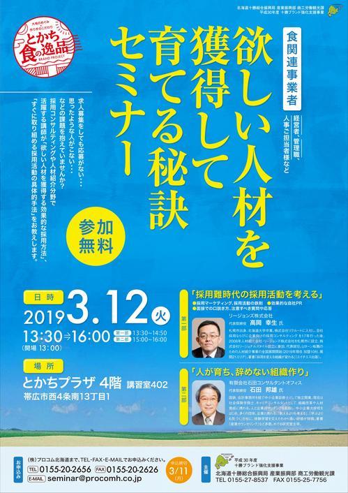 北海道十勝総合振興局 「欲しい人材を獲得して育てる秘訣セミナー」のサムネイル画像