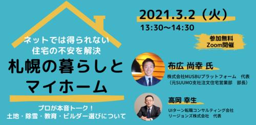 札幌の暮らしとマイホーム_バナー.png