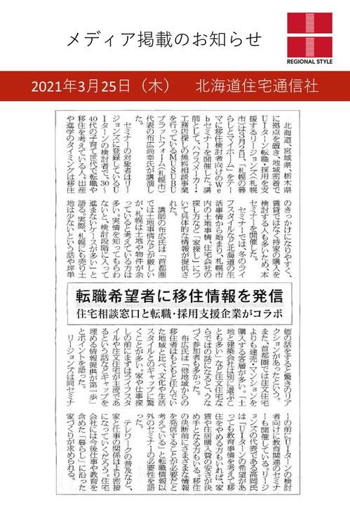 住宅セミナー広報.jpg