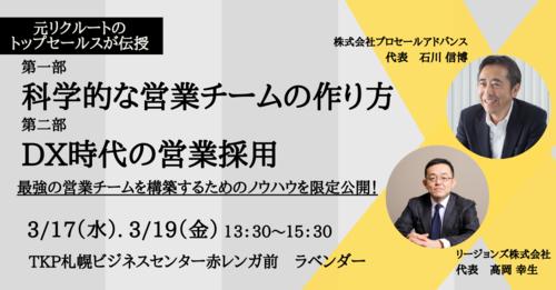 営業力セミナーFacebookイベント (1).png