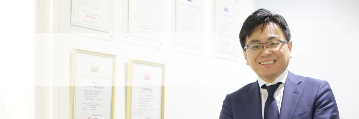 採用が経営を変えた瞬間 代表取締役社長 佐々木 卓也氏