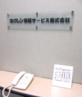 北海道で腰を落ち着けて暮らしたい。出向・転勤のない安定企業でエンジニアとしてのやりがいもアップ。