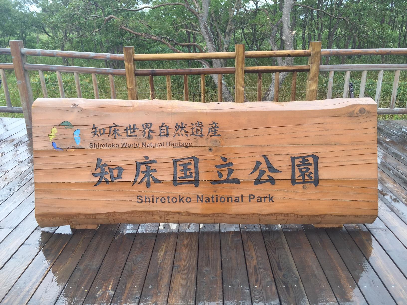 知床国立公園.JPG